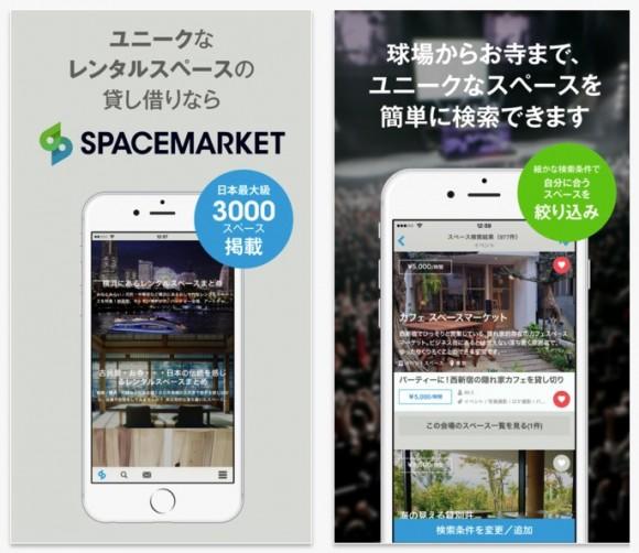 レンタルスペース予約 アプリ