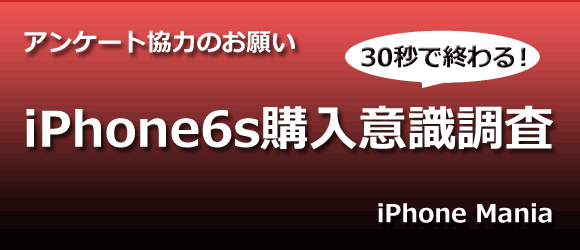iPhone6s アンケート