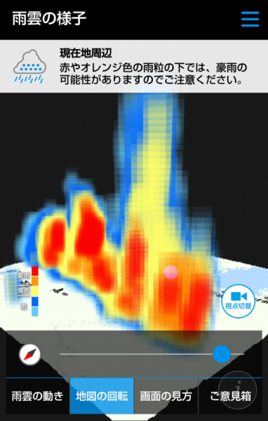 1.上空の雨量の目安