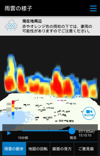 3.雨雲の3Dアニメーション表示