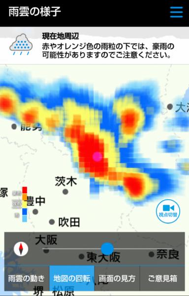 4.雨雲の3Dアニメーション表示 (真上からの視点)