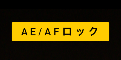 AE/AFをロック