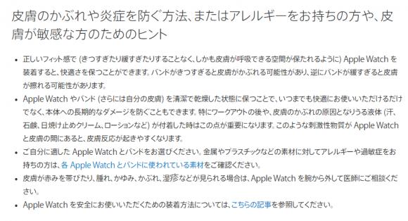 Apple Watch サポート