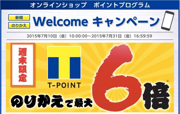 SoftBank iPhone6/6Plus キャンペーン