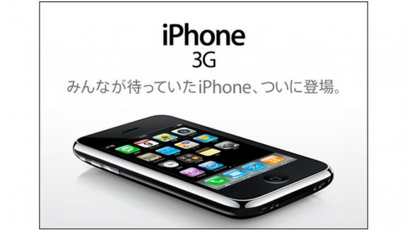 iPhone3G 発売日