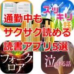 読書アプリアイキャッチ