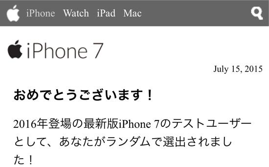 【注意】iPhone7のテストユーザーに選出をかたる詐欺が横行中!