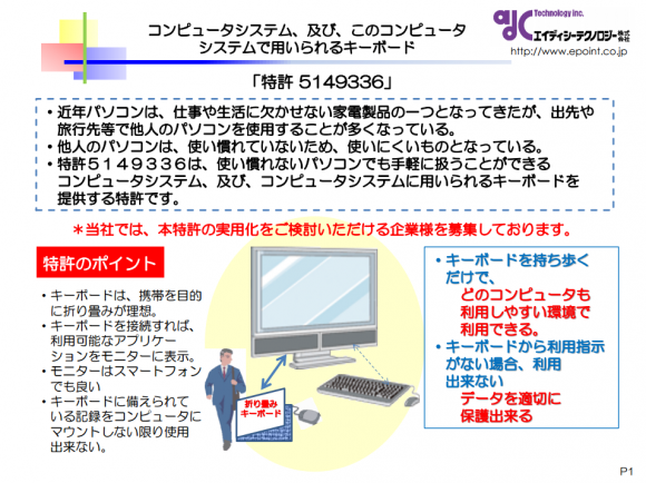 キーボード 特許