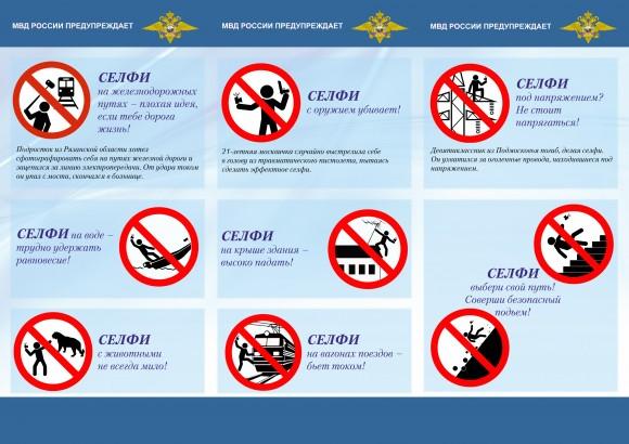 「自撮り」で死亡事故も!ロシア政府が注意喚起