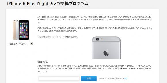 iphone6 plus カメラ 不具合