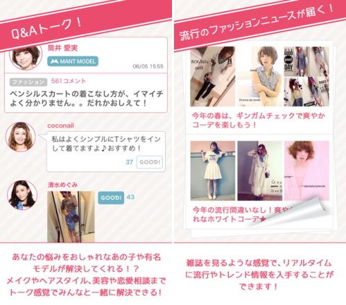 『ファッションコーディネートアプリMANT』は、10代の女性を中心としたコーディネートアプリです。10代女性に人気のあるモデルが利用しており、そのモデルに