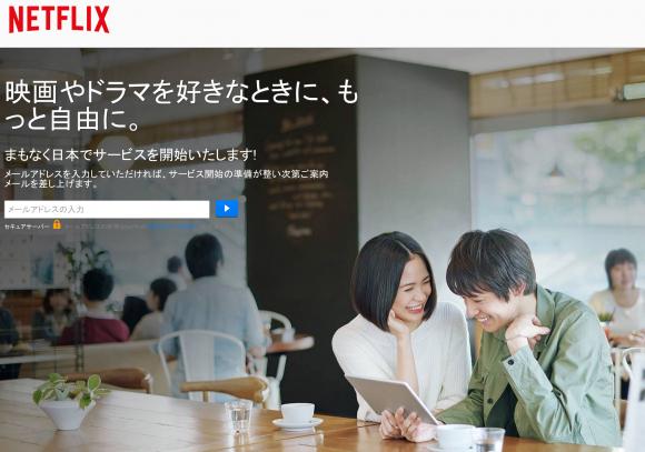 Netflix  日本 上陸