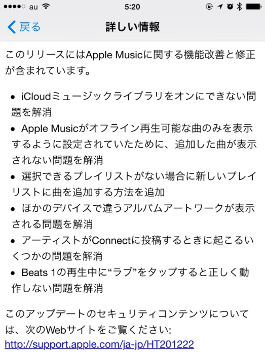 Apple Musicで改善