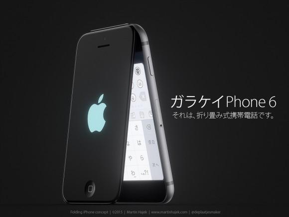 がらけいPhone6