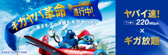 WiMAX2 エリア拡大