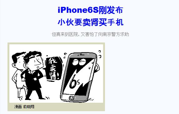 iphone6s iphone 中国 臓器売買