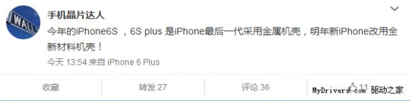 iphone7 素材