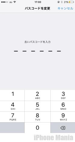 パスコード2