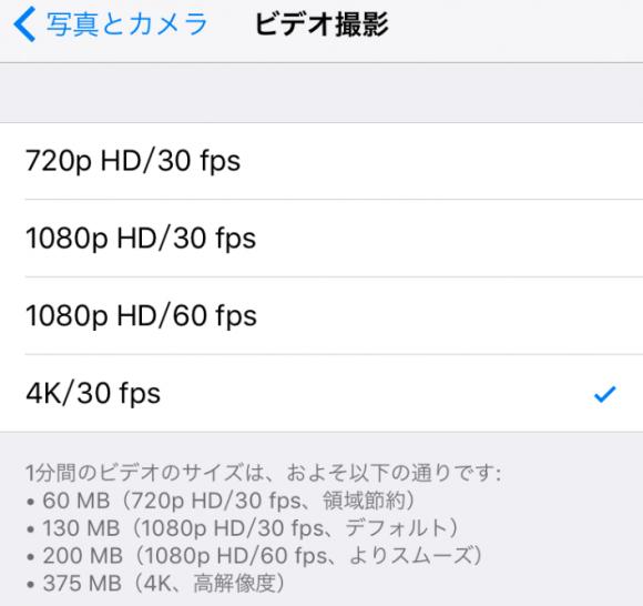 4K動画の容量