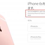 Apple iPhone6s/6s Plus 予約