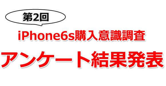iPhone6s 購入意識調査 アンケート結果
