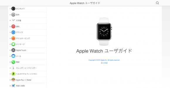 Apple Watch ユーザーガイドのスクリーンショット