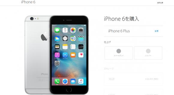 iphone6 販売終了 ゴールド plus