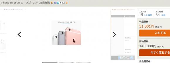 ローズゴールド iphone6s オークション