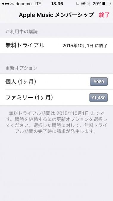 apple music 自動更新 止め方 月額 退会 無料トライアル 終了 停止