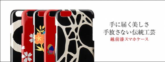 漆 iPhone6s/6s Plusケース