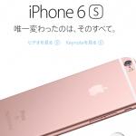 iPhone6s 予約 価格