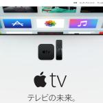 新型Apple TV 第4世代