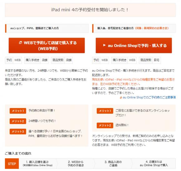 au iPad mini4 予約