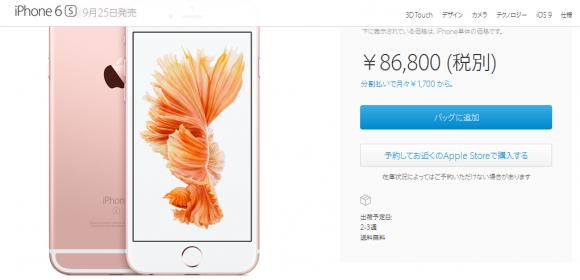 iphone6s ローズゴールド 売り切れ