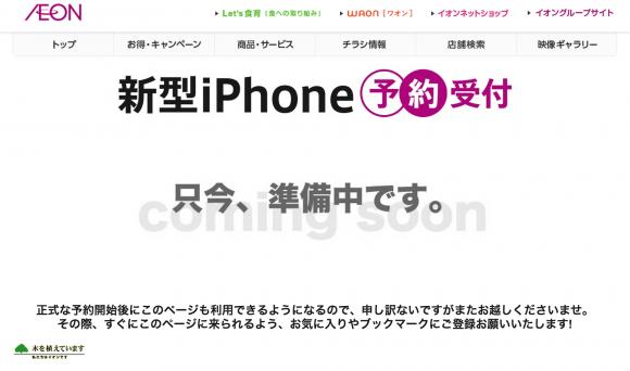 iPhone6s イオン 予約受付