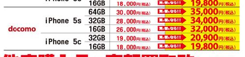 iphone6s 家電量販店 代理店 ワナ コツ