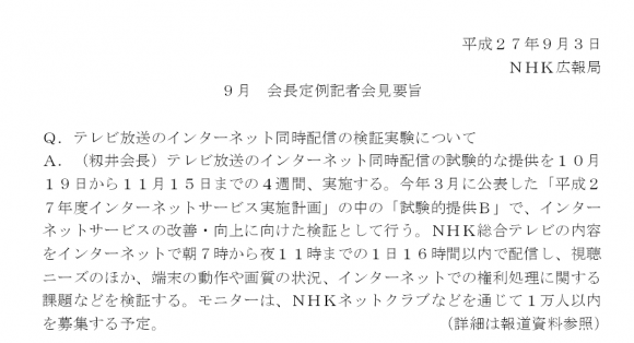 NHK iPhone