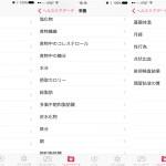 iOS_Healthcare