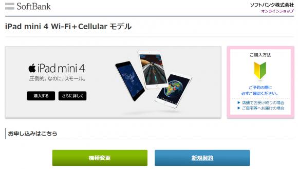 ソフトバンク、iPad mini4の予約受付を開始!