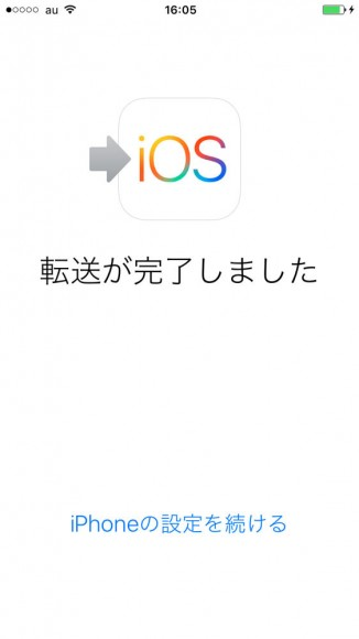 「Move to iOS」レビュー