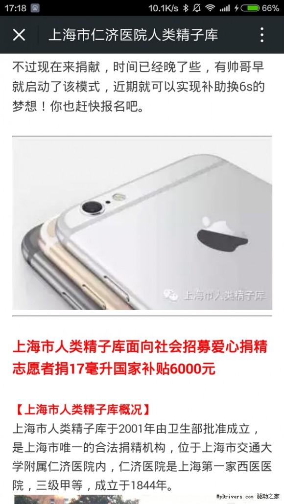 iphone 精子バンク 提供 無料 相場