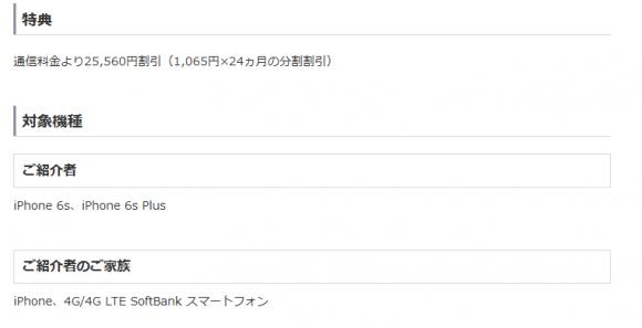 ソフトバンク キャンペーン 機種変更 iphone6s 6s plus