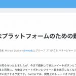 Twitter 変更