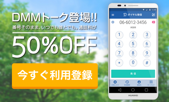 DMM.com 通話サービス