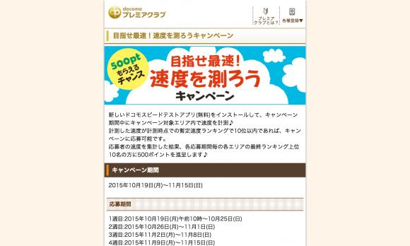 NTTドコモ スピードテスト
