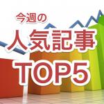 iPhone Mania今週の人気記事TOP5