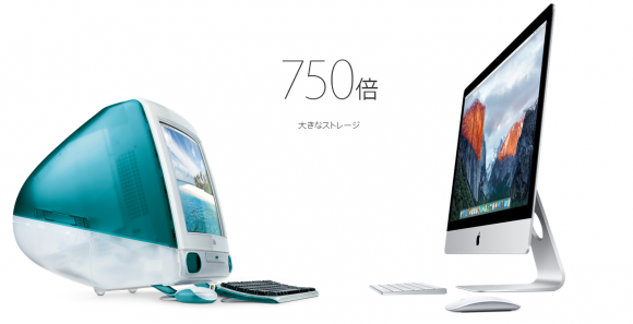 imac apple 比較