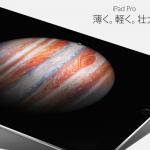 iPad Pro 需要