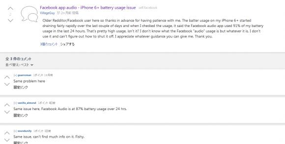 facebook アプリ バッテリー 消費