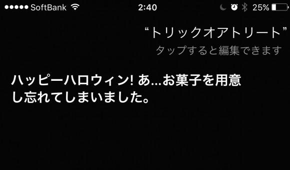 Siri ハロウィン